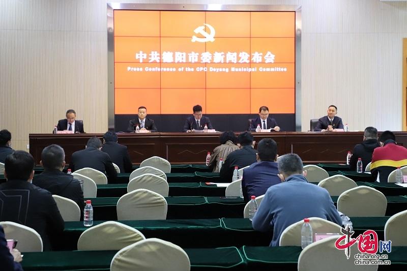 德阳市第九次党代会精神解读第三场新闻发布会举行