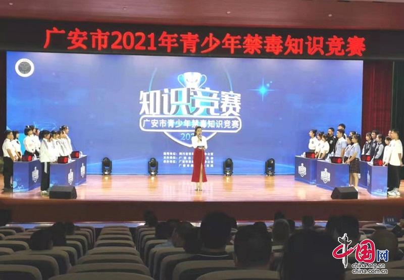 广安市2021年青少年禁毒知识竞赛圆满落幕