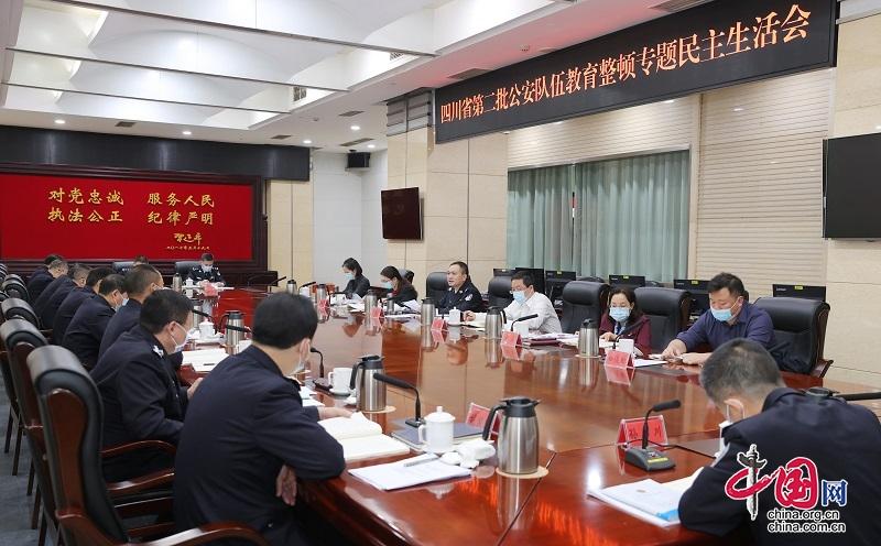 四川省公安厅召开第二批公安队伍教育整顿专题民主生活会