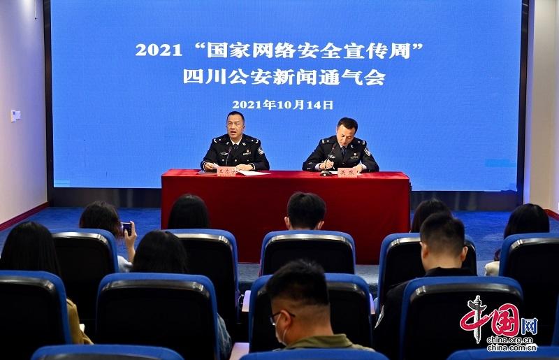 """四川公安通报""""净网2021""""专项整治行动十大典型案例"""