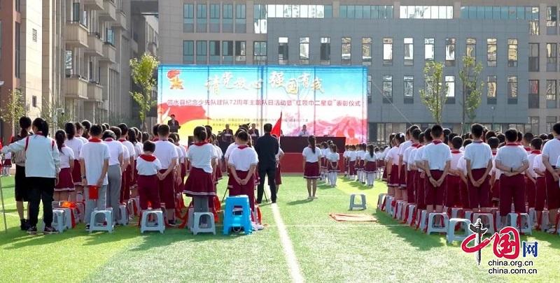 邻水少先队员庆祝中国少年先锋队建队72周年!