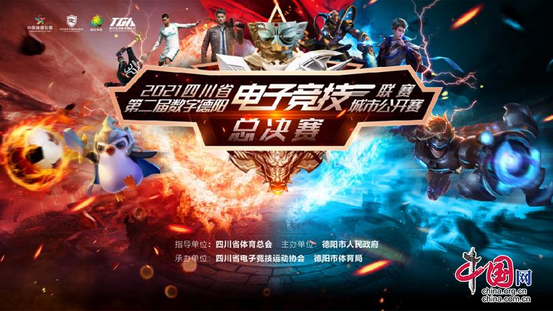2021四川省电子竞技联赛暨第二届数字德阳电子竞技城市公开赛虚位以待