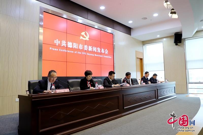 德阳市第九次党代会精神解读第四场新闻发布会举行