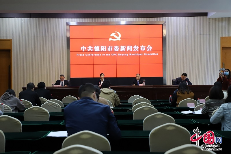 德阳市第九次党代会精神解读第五场新闻发布会举行