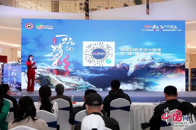 """""""G219遇见大香格里拉 深度游西藏""""主题推广活动在蓉举办"""