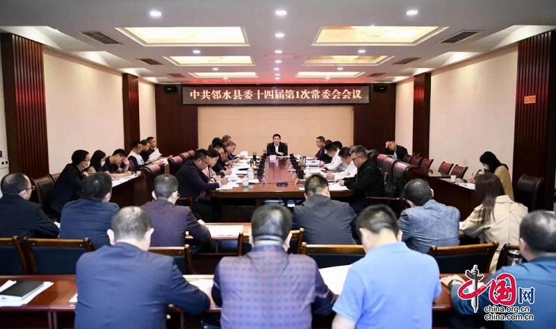 中共邻水县委十四届第1次常委会会议召开 传达学习相关会议精神 安排部署重点工作任务