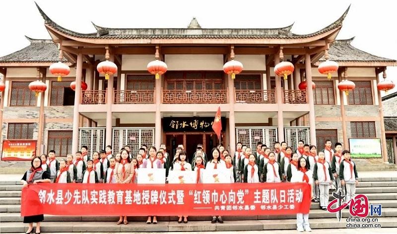 邻水县首批少先队实践教育基地挂牌