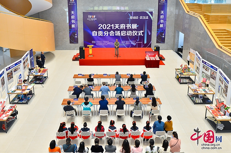 书香四溢全民阅读 2021天府书展自贡展场正式开幕