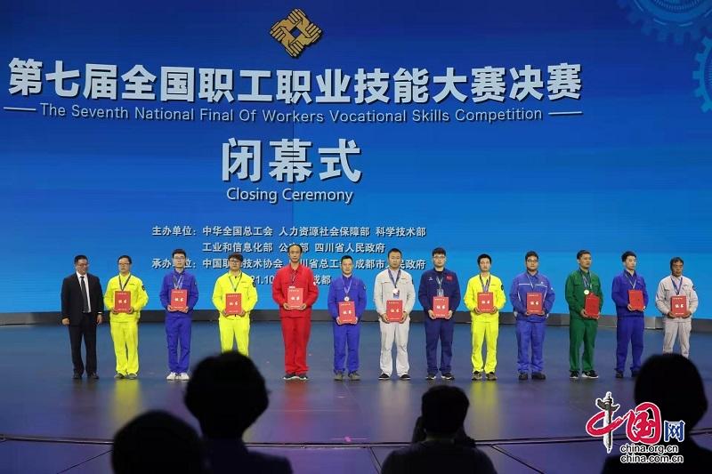 第七届全国职工职业技能大赛决赛成绩出炉  四川代表队获两个团体第一