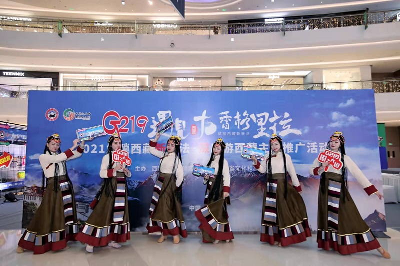 """""""G219遇见大香格里拉 深度游西藏""""主题推广活动在成都举办"""