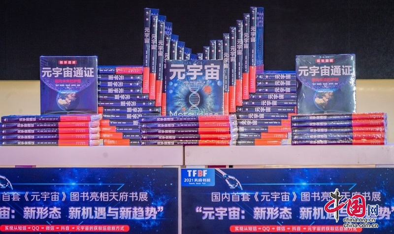 国内首套《元宇宙》图书亮相2021年天府书展