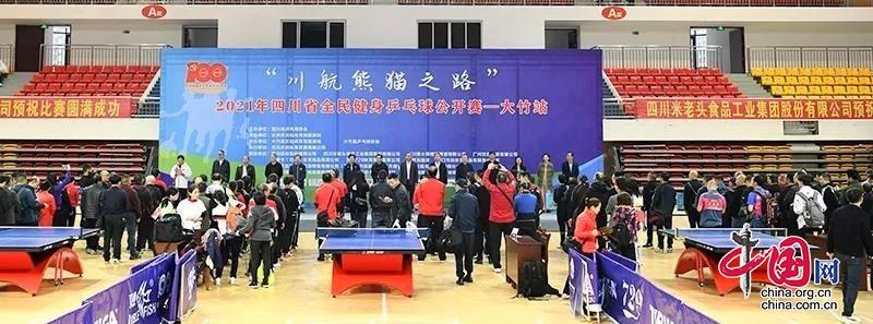 2021年四川省全民健身乒乓球公开赛大竹站开幕
