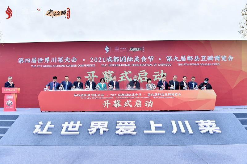 第四届世界川菜大会•2021成都国际美食节•第九届郫县豆瓣博览会今日开幕