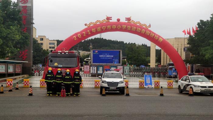 安居消防全力护航2021年遂宁市中小学生运动会田径比赛