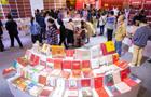 2021天府书展闭幕 4460万人次参与 图书总销售1.18亿元