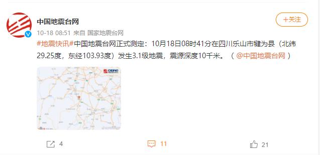 四川乐山市犍为县发生3.1级地震 震源深度10千米