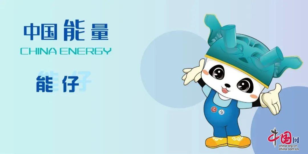 """""""能仔""""来了!第四届全国智能制造应用技术技能大赛吉祥物发布"""