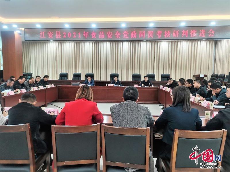 江安县召开2021年食品安全党政同责考核研判推进会
