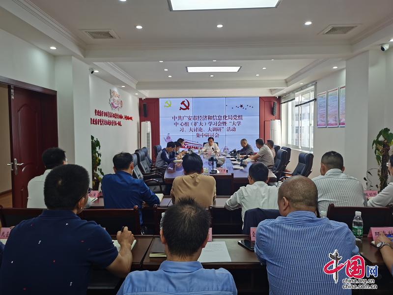 """广安市经济和信息化局深入开展""""大学习、大讨论、大调研""""活动"""
