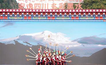 四川省第十二届(秋季)乡村文化旅游节在黑水开幕 最美川西重彩启程