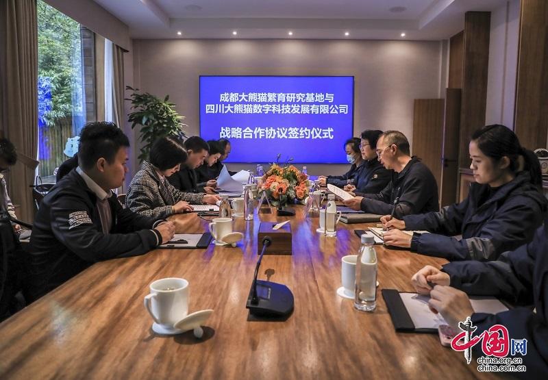 成都熊猫基地与数字大熊猫公司签署战略合作协议